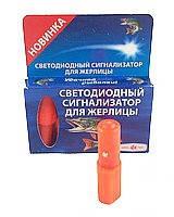 Светодиодный сигнализатор для жерлицы Индикатор поклёвки