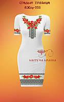 Заготовка на платье женское с коротким рукавом ПЖкр-225. СТИЛЬНІ ТРОЯНДИ