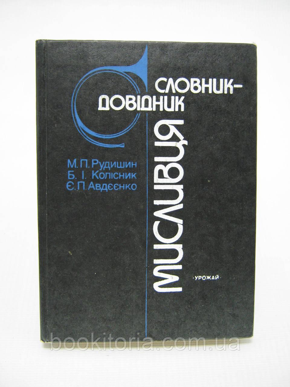 Рудишин М.П. та ін. Словник-довідник мисливця (б/у)., фото 1
