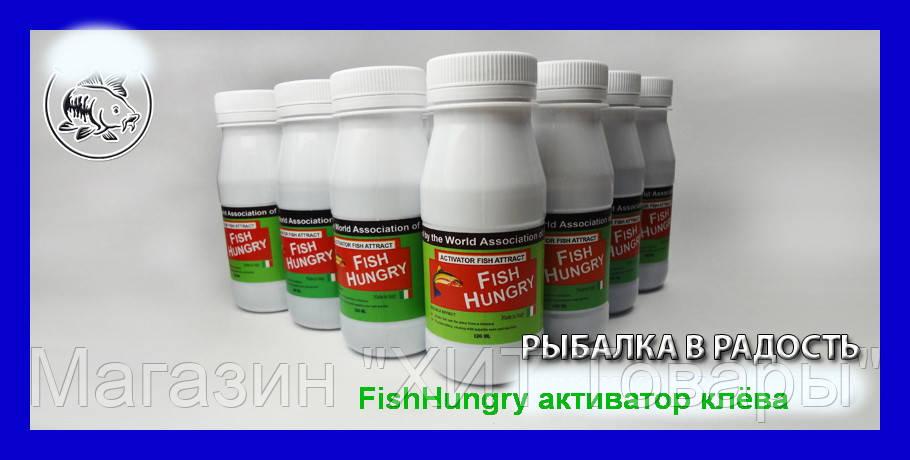 "Активатор клёва ""FishHungry"" (голодная рыба) Бутылка - Магазин ""ХИТ Товары"" в Одессе"