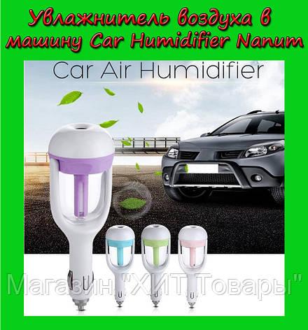 Увлажнитель воздуха в машину Car Humidifier Nanum, фото 2