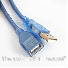 Удлинитель USB 2.0 a/f 3m - качество! , фото 3