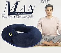 Ортопедическая подушка мужская синяя (в машину, от геморроя)