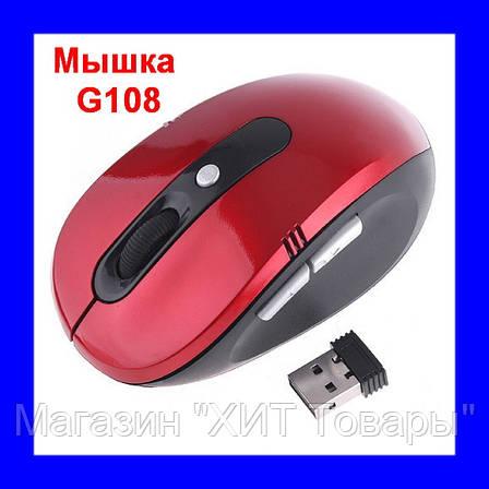 Беспроводная оптическая мышка мышь G108, фото 2