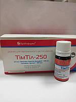 ТимТил-250 10 мл/ТімТіл 250 раствор для орального применения