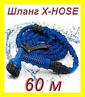 Шланг поливочный X-HOSE-60м