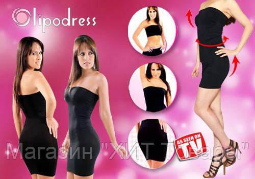 """Моделирующее фигуру платье Lipodress 3 в 1!Акция - Магазин """"ХИТ Товары"""" в Одессе"""