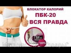ПБК-20 Профессиональный блокатор калорий!Акция, фото 3