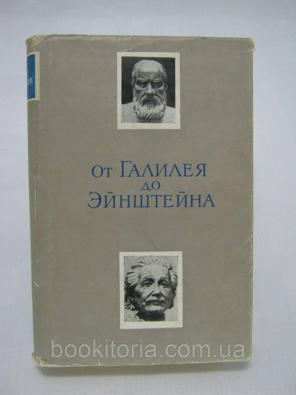 Кузнецов Б.Г. Развитие физических идей от Галилея до Эйнштейна в свете современной науки (б/у).