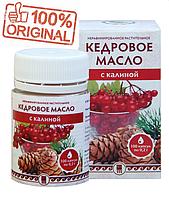 Кедровое масло с калиной (витамином Е) (снижает риск развития гинекологических заболеваний, укрепляет мышцы)