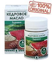 Кедровое масло «Здравие» (цистит, мочекаменная болезнь, нарушение обмена веществ, мочевыводящие пути)
