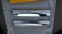 Накладки на внутренние пороги Chevroletrolet Cruze5D/4D 2008- / 2011-