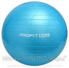 Мяч для фитнеса-85см 1350г, в кор-ке,Profit ball 23,5-17,5-10,5см!Акция, фото 2