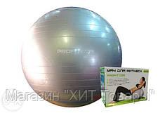 Мяч для фитнеса-85см 1350г, в кор-ке,Profit ball 23,5-17,5-10,5см!Акция, фото 3