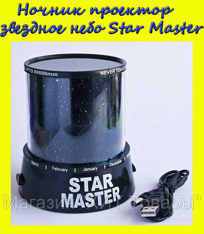 Ночник проектор звездное небо Star Master, фото 2