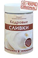 Кедровые сливки, продукт белково-витаминный (переутомление, хроническая усталость, лактация, волосы и ногти)