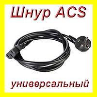 Шнур ACS, кабель питания ПК