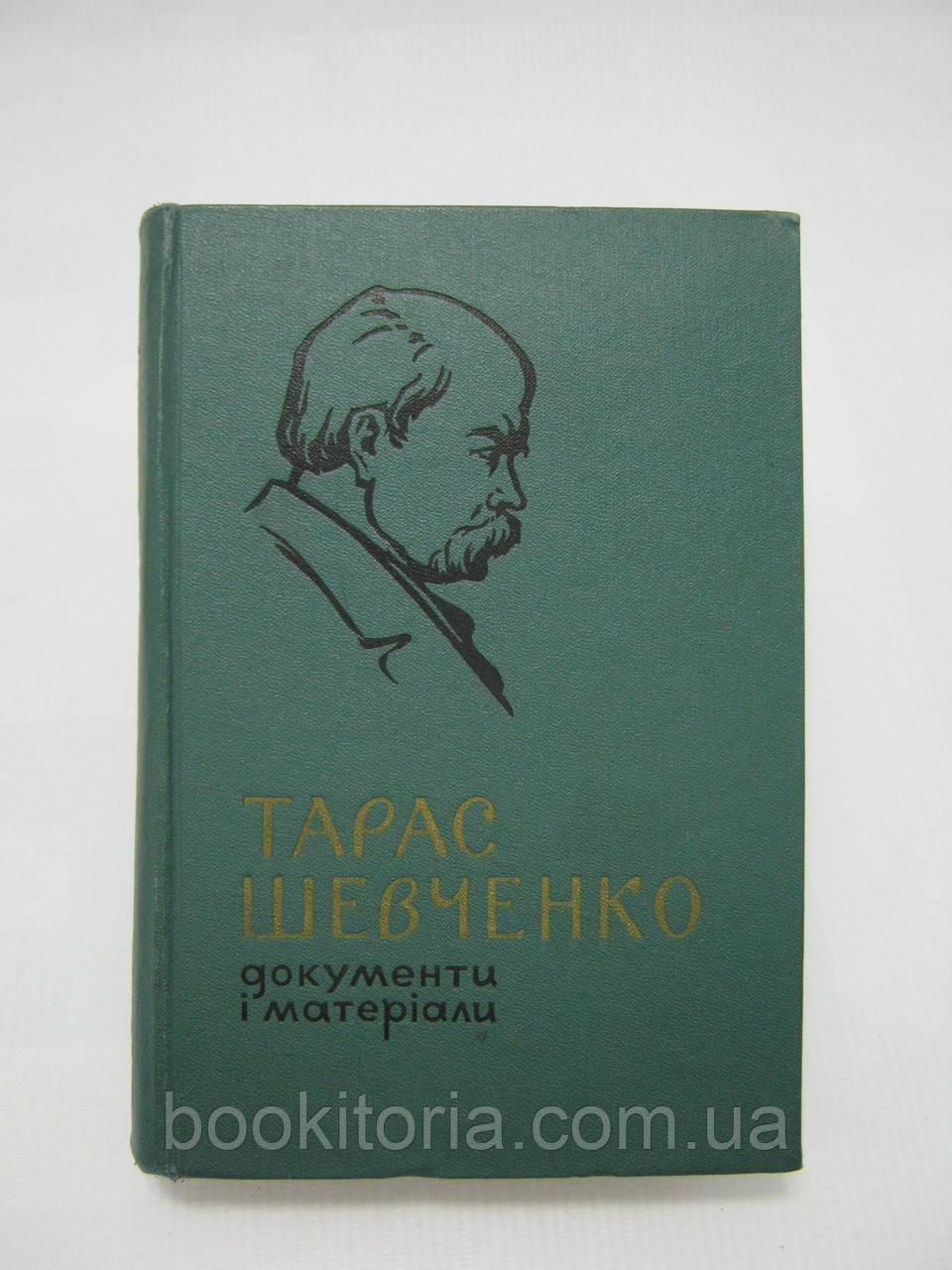 Тарас Шевченко. Документи і матеріали 1814 - 1963 (б/у).