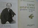 Тарас Шевченко. Документи і матеріали 1814 - 1963 (б/у)., фото 6