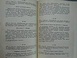 Тарас Шевченко. Документи і матеріали 1814 - 1963 (б/у)., фото 7