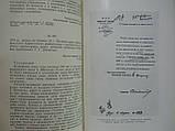 Тарас Шевченко. Документи і матеріали 1814 - 1963 (б/у)., фото 8