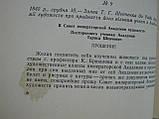 Тарас Шевченко. Документи і матеріали 1814 - 1963 (б/у)., фото 9