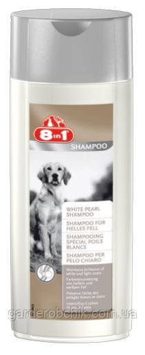 """Шампунь """"Белый жемчуг» для собак светлых окрасов. 8 в 1"""