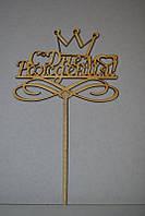 Топпер для торта С Днем Рождения корона., фото 1