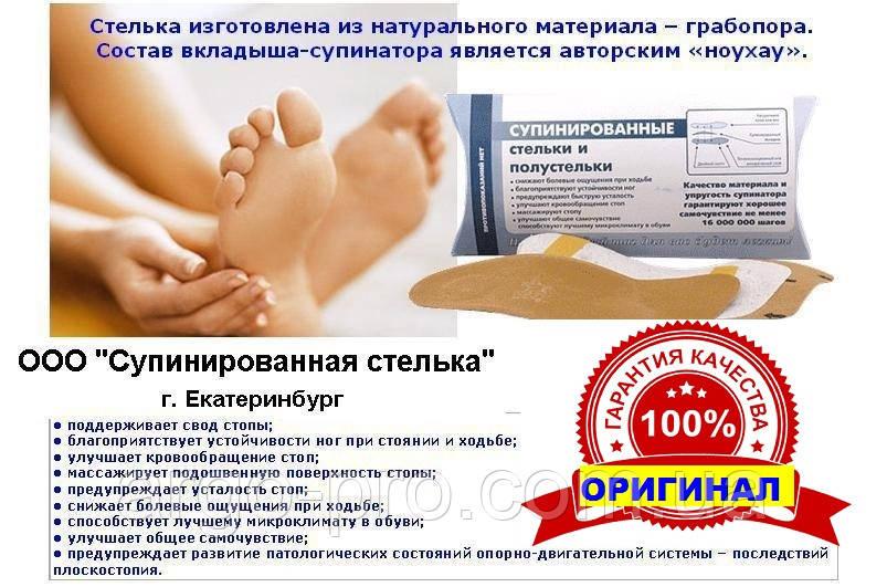 Супинированные Полу Стельки Быкова Арго (плоскостопие, Натоптыши ...