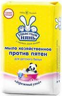 """Мыло хозяйственное против пятен """"Ушастый нянь"""", 180 гр."""