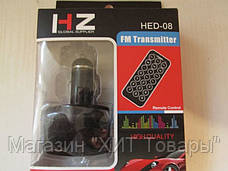 ФМ FM трансмиттер модулятор авто MP3 HED08!Акция, фото 2