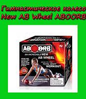 Гимнастическое колесо шар New AB Wheel ABOORB!
