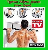 Турник Айрон Джим (Iron Gym)!Акция