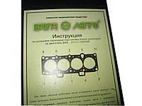 Прокладка ГБЦс герметом ВАЗ- 2112 (82,0) ВАТИ