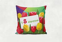 """Подушка """"З 8 березня"""" открытка"""