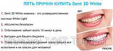 Отбеливание зубов отбеливатель White Light 3D, фото 3