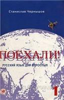 Поехали! Русский язык для взрослых. Начальный курс. + 2 CD