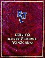 Ред. Кузнецов, С. А.  Большой толковый словарь русского языка