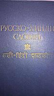 Русско - хинди словарь. 23 000 слов. С приложением очерка фонетики и грамматики языка хинди.
