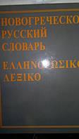 Хориков И. П., Малев М. Г. Новогреческо-русский словарь.