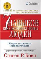 Семь навыков высокоэффективных людей. Мощные инструменты развития личности (обложка с клапанами). Кови С. Р.