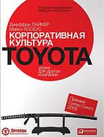 Корпоративная культура Toyota. Уроки для других компаний. Лайнбарджер П.
