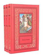 Ашар А. Собрание сочинений в 3-х томах