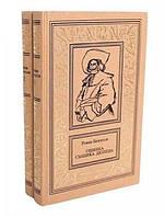 Белоусов Р. Собрание сочинений в 2-х томах