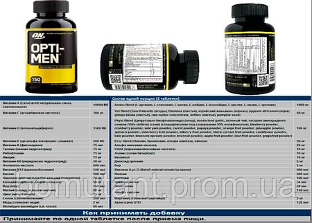 Optimum Nutrition Opti Men 150 таблеток