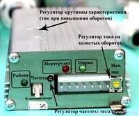 Модулятор тока М1-03 для систем электролиза воды + датчик детонации (для систем получения газа Брауна)