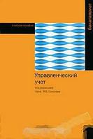 Под редакцией Я. В. Соколова Управленческий учет. Бакалавриат