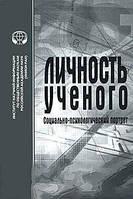 Виноградова Т. В. Личность ученого: социально-психологический портрет