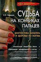 А. А. Авдеенко Судьба на кончиках пальцев. Диагностика характера и здоровья по ногтям