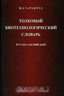 В. З. Тарантул Толковый биотехнологический словарь. Русско-английский